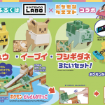 【速報】『幼稚園』 3月号付録は「NINTENDOLABO×ポケモンクエスト™ ピカチュウ・イーブイ・フシギダネ3体セット」
