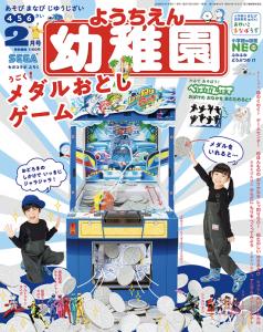 『幼稚園』 2月号 好評発売中