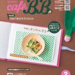 野菜好きになる魔法のレシピ「ほうれんそうとチーズのちぢみ」【別冊「café BB」2月号】