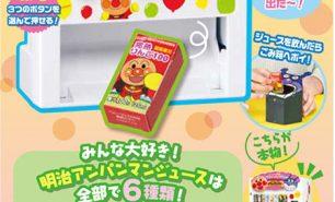 【速報】『ベビーブック2月号』ふろくは 明治とコラボ「アンパンマン えらんでポン! ジュースはんばいき」