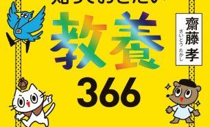 教養を身につけると人生が豊かに、深くなっていく。齋藤孝先生の『小学生なら知っておきたい教養366』