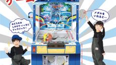 メダルおとしゲーム「レッ釣りGO!」で遊んだら、本物の魚を釣ってお寿司作りにも挑戦!