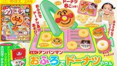 『めばえ』2月号のふろくは、「アンパンマンおふろでドーナツやさん」!