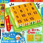 『小学8年生』2・3月号付録「GAME CUBE」で楽しく脳トレ!
