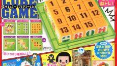 ゲームで楽しく脳力アップ&未来を先取り!『小学8年生』2・3月号