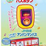 【速報】『ベビーブック4月号』 本物2大ふろく「ひかる!しゃべる!バスボタン」&「しゅっぱつしんこう!JR四国アンパンマンバス」