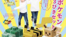 いろいろ遊べる「ポケモン3びきセット」。ニンテンドーラボ×ポケモンクエストとコラボ!