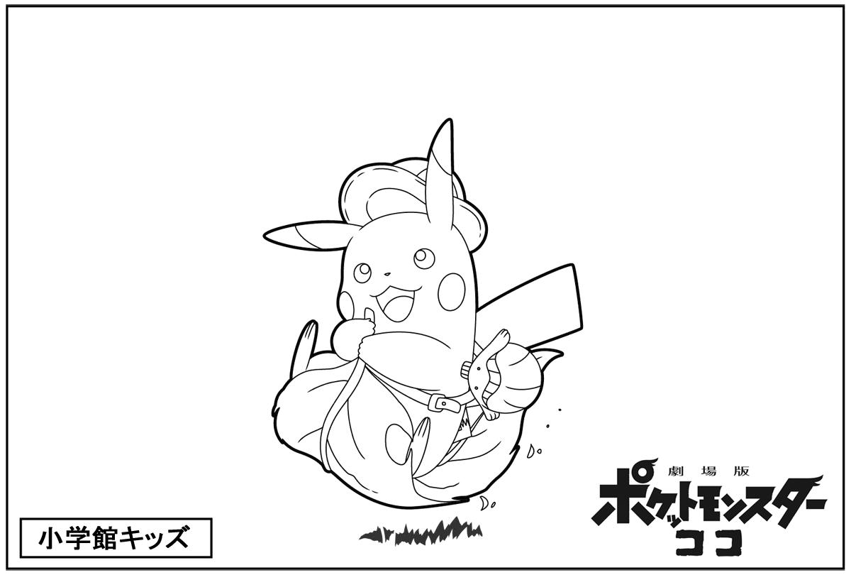 劇場版ポケットモンスター ポケモン イラストコンテスト 応募用紙