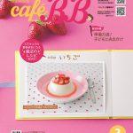 野菜好きになる魔法のレシピ「いちごマリネ添え ミルクプリン」【別冊「café BB」3月号】