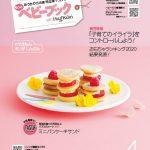 Tasty Japanバズりスイーツ#01「ミニパンケーキサンド」【ベビーブック別冊ふろく表紙のレシピ】