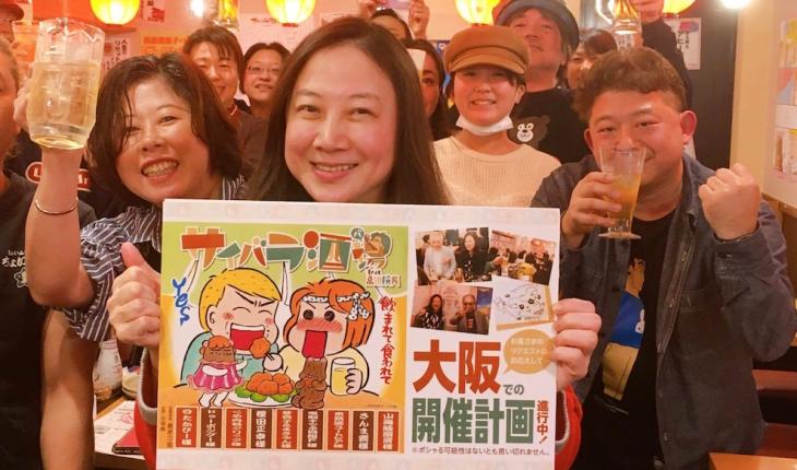 大阪でも開催!? 西原理恵子の居酒屋「サイバラ酒場」新展開
