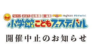 『小学館こどもフェスティバル』開催中止のお知らせ