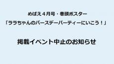 『めばえ』4月号 掲載イベント中止のお知らせ