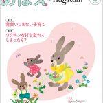 役立つ情報がまんさい! 親向け冊子『めばえ with HugKum』