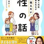 性について子どもに正しく教える自信がない親のための本『産婦人科医宋美玄先生が娘に伝えたい 性の話』