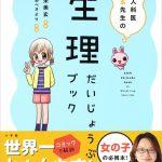 日本一有名な産婦人科医・宋美玄先生の『生理だいじょうぶブック』は、世界一わかりやすい生理の本!