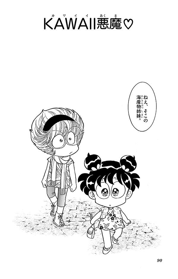 あさりちゃん まんが「KAWAII悪魔♥」 1コマ目