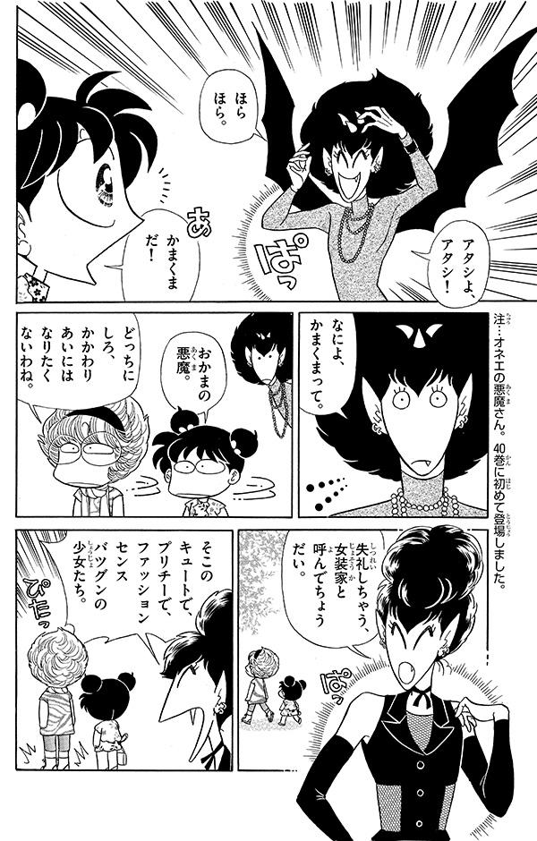 あさりちゃん まんが「KAWAII悪魔♥」 3コマ目