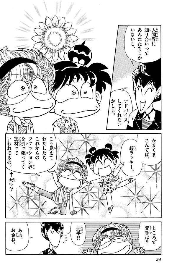 あさりちゃん まんが「KAWAII悪魔♥」 5コマ目