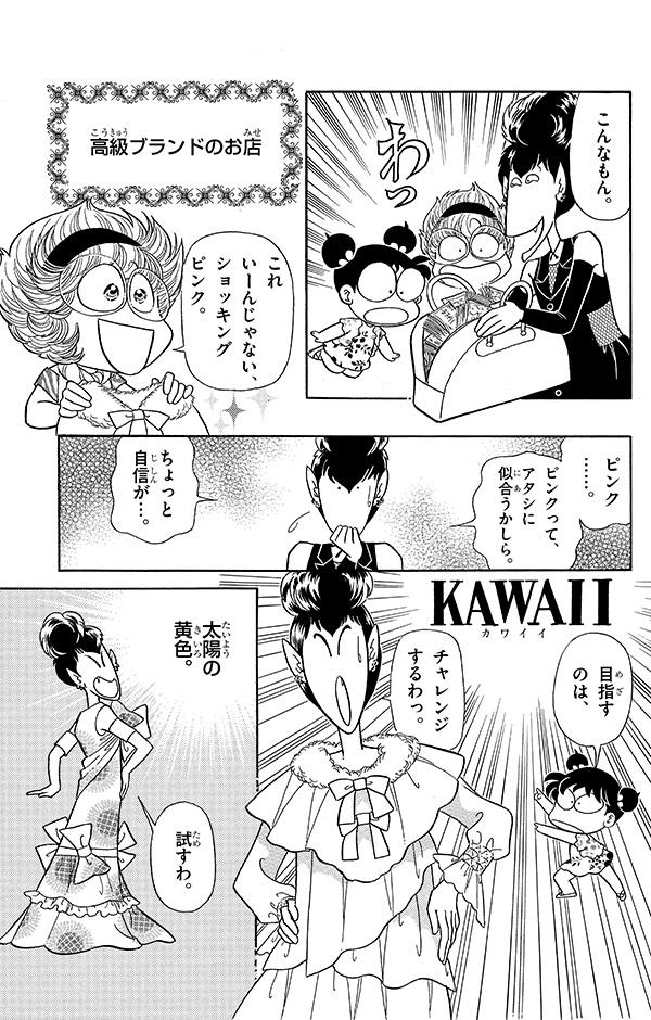 あさりちゃん まんが「KAWAII悪魔♥」 6コマ目