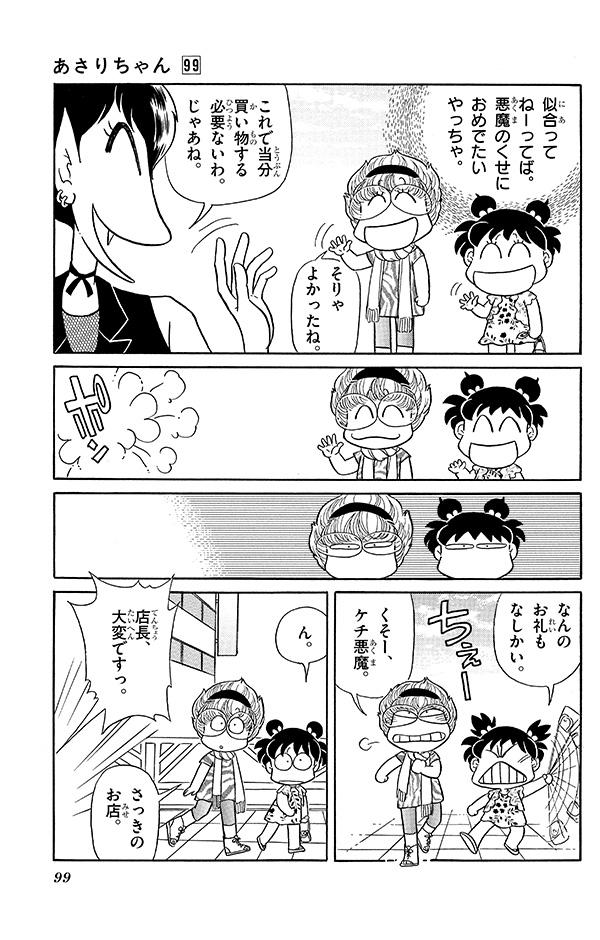 あさりちゃん まんが「KAWAII悪魔♥」 10コマ目