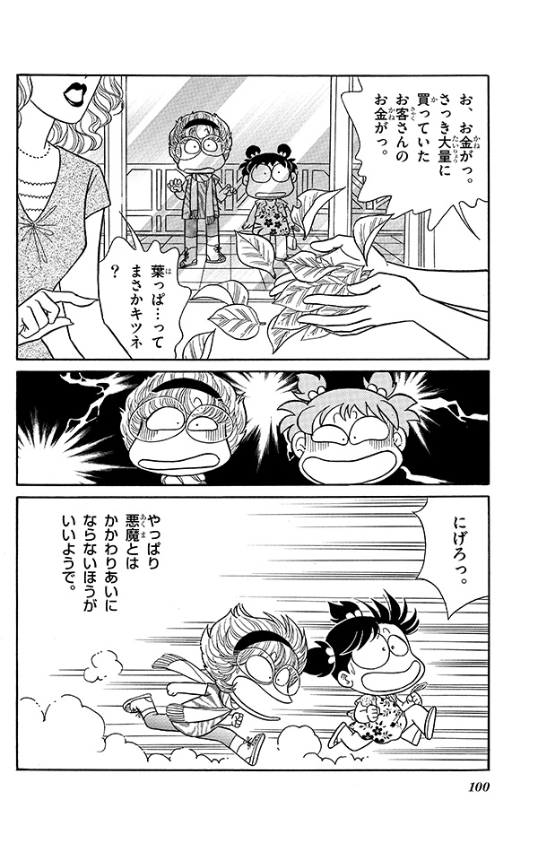 あさりちゃん まんが「KAWAII悪魔♥」 11コマ目