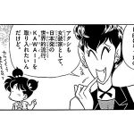 あさりちゃん まんが「KAWAII悪魔♥」