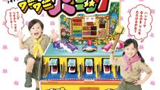 『幼稚園』4月号付録「ワニワニパニック」。映画ドラえもんバージョンにも変身!