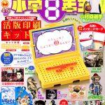 『小学8年生』4・5月号本誌で印刷の仕組みを知ろう!恐竜、宇宙、なぞとき特集も!
