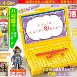 『小学8年生』4・5月号付録「活版印刷キット」で活字を使った印刷体験!