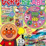 めばえ増刊『はじめての ひらがな・かず・ABC』春号は140分のDVD付録つき!