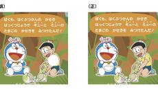 『幼稚園』4月号 印刷ミスのお詫びと訂正