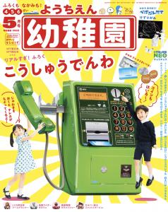 『幼稚園』 5月号 好評発売中