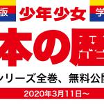 【無料公開期間は終了しました】『小学館版学習まんが 少年少女日本の歴史』で歴史を楽しく学ぶ