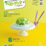 Tasty Japanバズりスイーツ#02「ドームフルーツケーキ」【ベビーブック別冊ふろく表紙のレシピ】