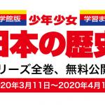 全巻無料公開で話題沸騰!『小学館版学習まんが 少年少女日本の歴史』で歴史を楽しく学ぶ