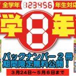 『小学8年生』のバックナンバー2冊を期間限定無料公開中!5月6日まで延長!