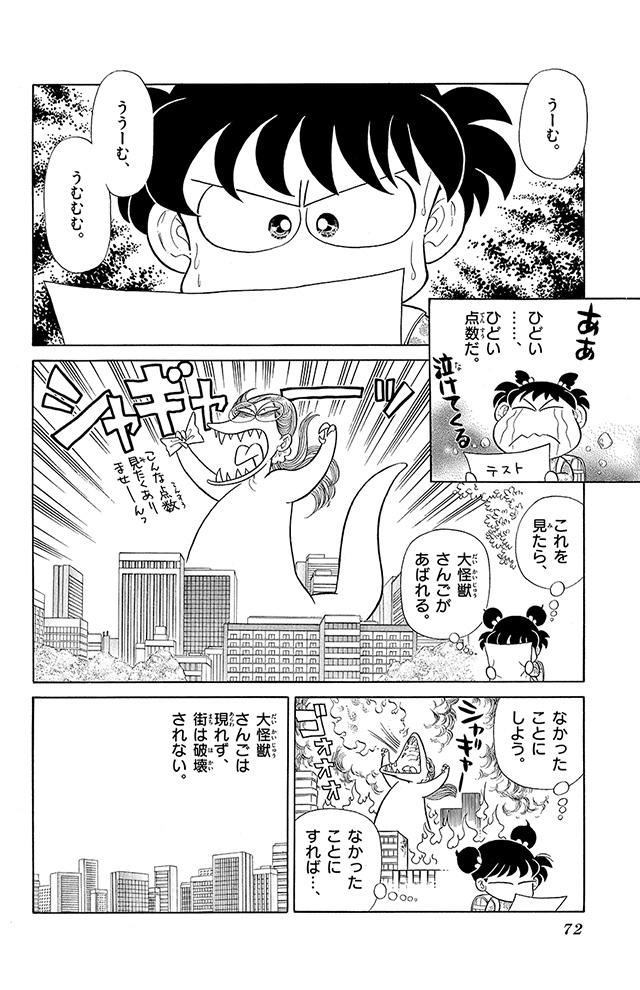 あさりちゃん まんが「大怪獣さんご vs あさり」 2コマ目