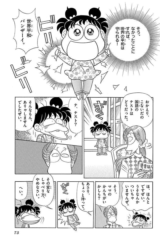 あさりちゃん まんが「大怪獣さんご vs あさり」 3コマ目