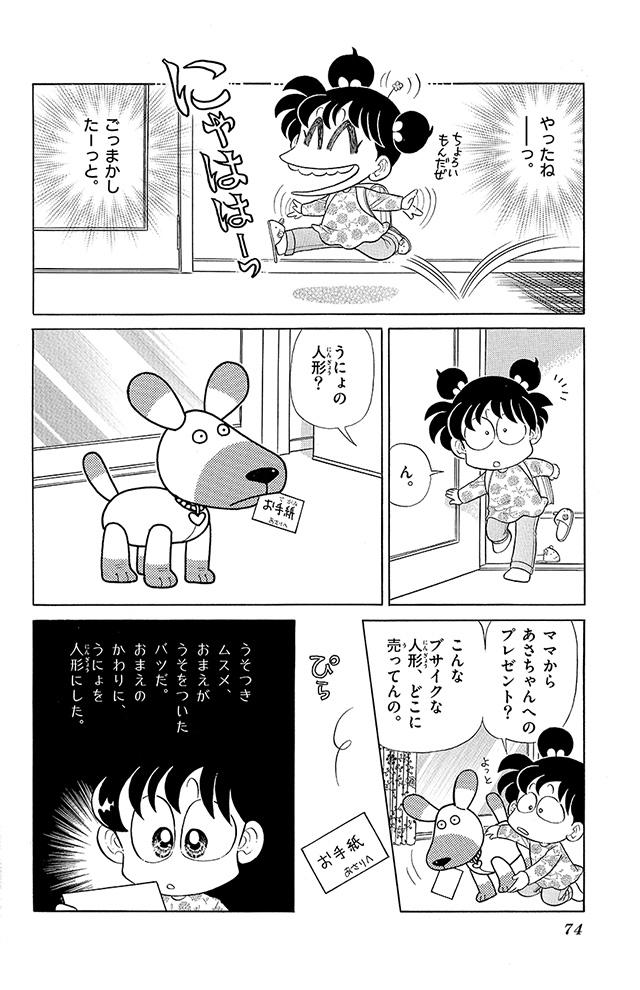 あさりちゃん まんが「大怪獣さんご vs あさり」 4コマ目
