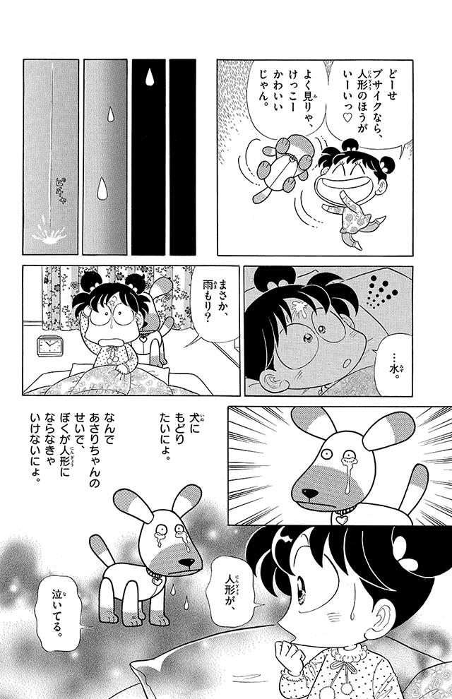 あさりちゃん まんが「大怪獣さんご vs あさり」 6コマ目