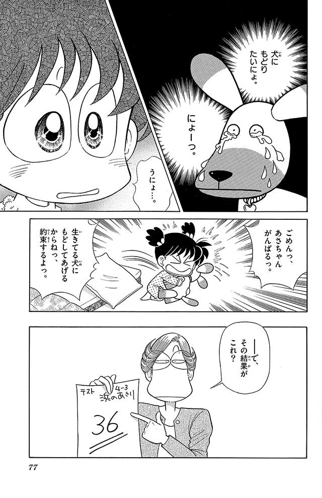 あさりちゃん まんが「大怪獣さんご vs あさり」 7コマ目