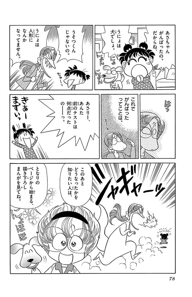 あさりちゃん まんが「大怪獣さんご vs あさり」 8コマ目