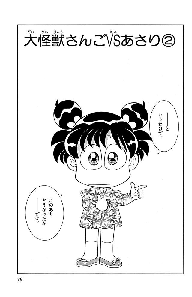 あさりちゃん まんが「大怪獣さんご vs あさり」 9コマ目
