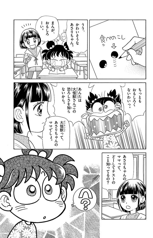 あさりちゃん まんが「大怪獣さんご vs あさり」 10コマ目