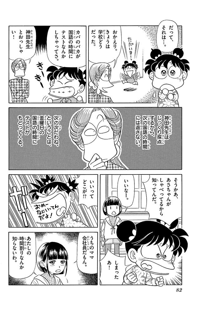 あさりちゃん まんが「大怪獣さんご vs あさり」 11コマ目