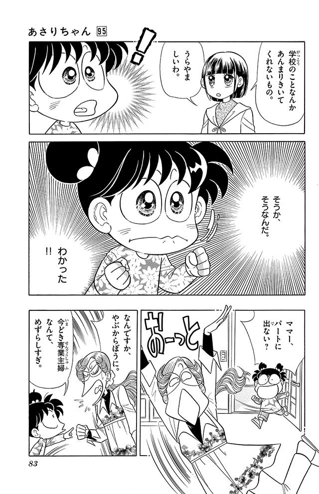 あさりちゃん まんが「大怪獣さんご vs あさり」 12コマ目