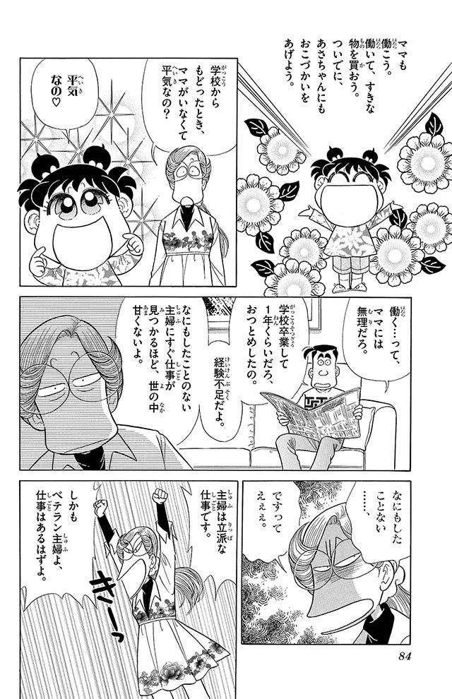 あさりちゃん まんが「大怪獣さんご vs あさり」 13コマ目