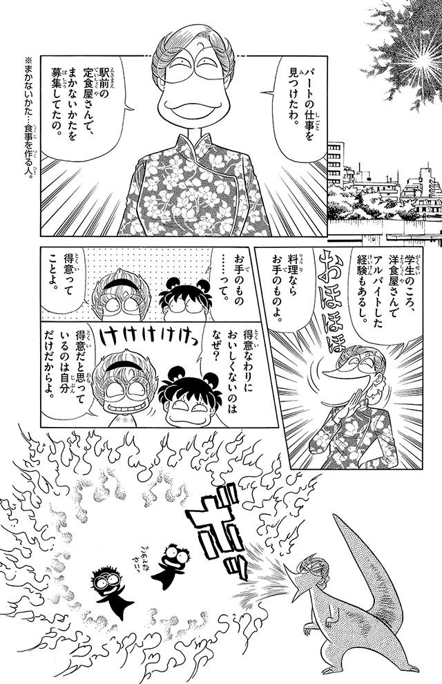 あさりちゃん まんが「大怪獣さんご vs あさり」 14コマ目