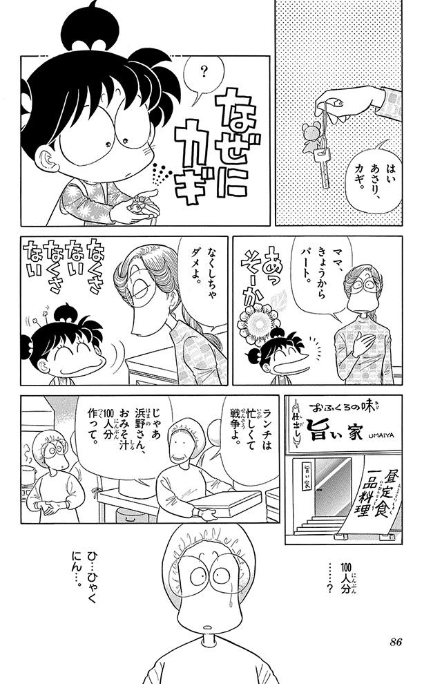 あさりちゃん まんが「大怪獣さんご vs あさり」 15コマ目